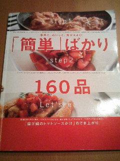 お気に入りの料理本