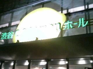 旧渋公( ̄ー+ ̄)