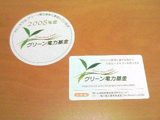 グリーン電力基金