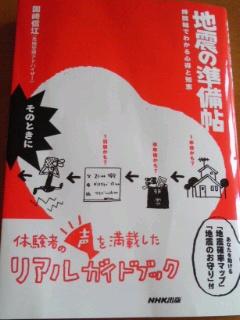 地震の準備帳